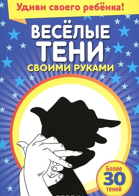 Купить Весёлые тени своими руками, 978-985-15-2504-7