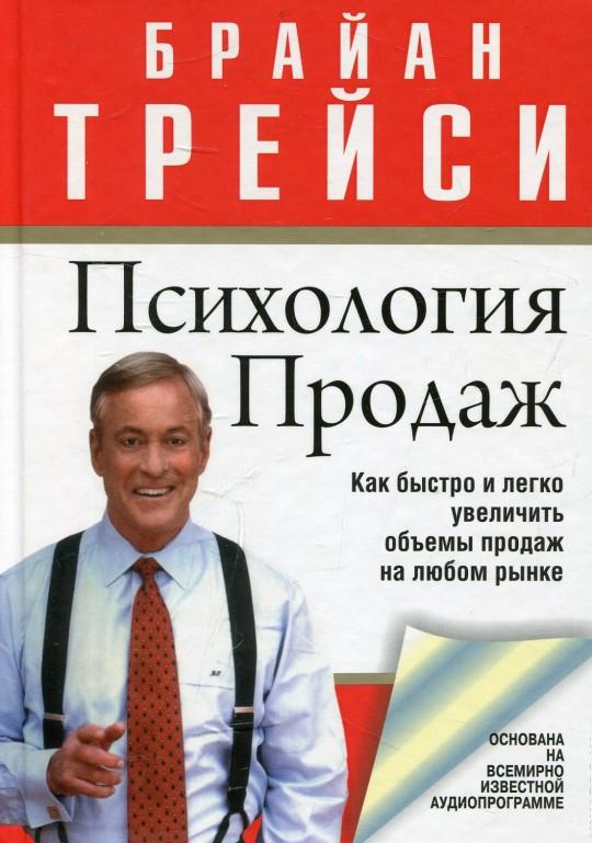 Купить Психология продаж (4-е издание), Брайан Трейси, 978-985-15-2221-3, 978-985-15-3173-4? 978-985-15-3437-7, 978-985-153-464-3