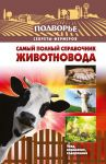 Книга Самый полный справочник животновода