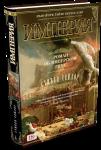 Книга Империя. Роман об имперском Риме