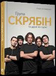 Книга Група 'Скрябін' та друзі по сцені