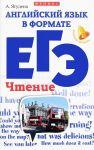 Книга Английский язык в формате ЕГЭ. Чтение