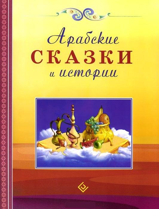 Купить Сказки, Арабские сказки и истории, И. Раимов, 978-5-4236-0204-8