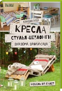 Книга Кресла, стулья, шезлонги для дома, дачи и сада. Мебель из палет