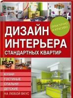 Книга Дизайн интерьера стандартных квартир. Кухни, гостиные, спальни и детские на любой вкус