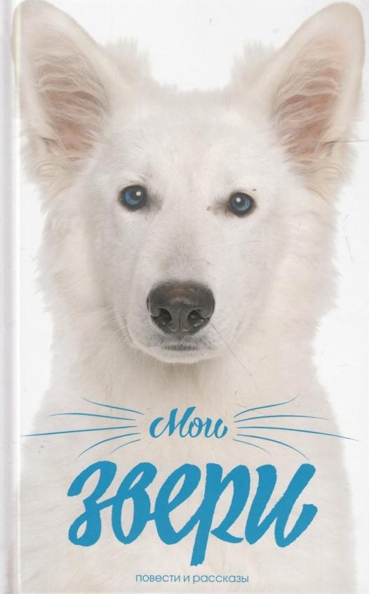 Купить Мои звери, Борис Житков, 978-617-12-0176-7