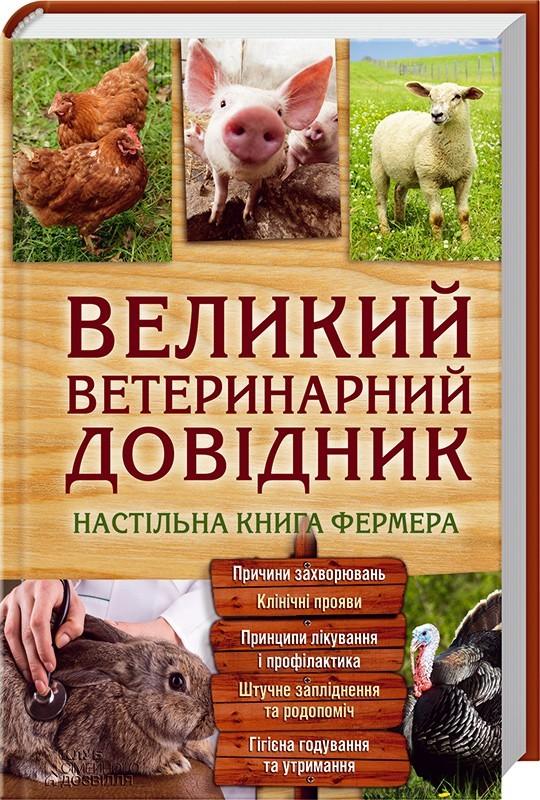 Великий ветеринарний довідник