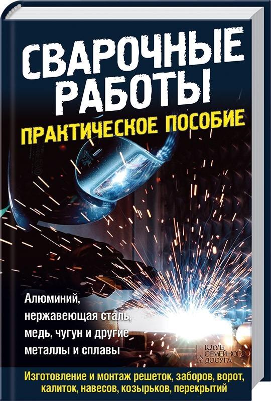 Купить Сварочные работы. Практическое пособие, Юрий Подольский, 978-617-12-0106-4