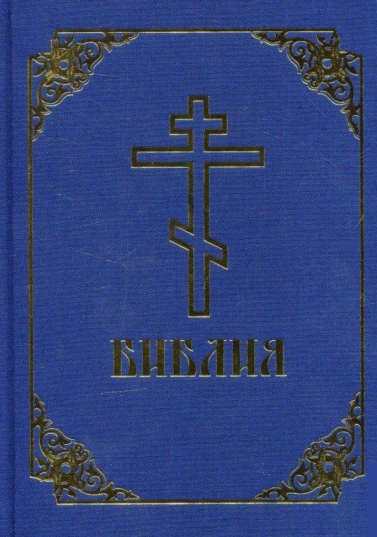 Купить Библия. Книги Священного Писания Ветхого и Нового Завета, С. Скляр, 978-5-9910-3329-9, 978-966-14-9320-8, 978-5-88353-482-8