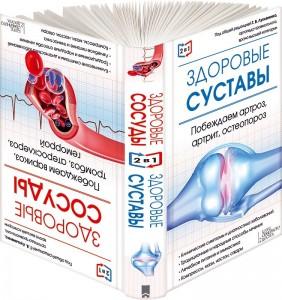 Книга Здоровые сосуды. Побеждаем варикоз, тромбоз, атеросклероз, геморрой + Здоровые суставы. Побеждаем артроз, артрит, остеопороз