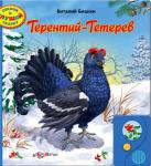 Книга Терентий-Тетерев. Книжка-игрушка