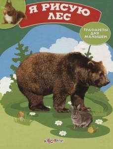 Книга Я рисую лес. Книжка-игрушка