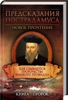 Книга Предсказания Нострадамуса. Новое прочтение. Как сбываются пророчества великого провидца