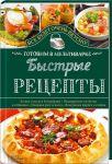 Книга Быстрые рецепты. Готовим в мультиварке