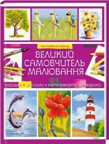 Книга Великий самовчитель малювання