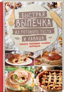 Книга Быстрая выпечка из готового теста и лаваша. Пироги, пирожки, слойки, штрудели
