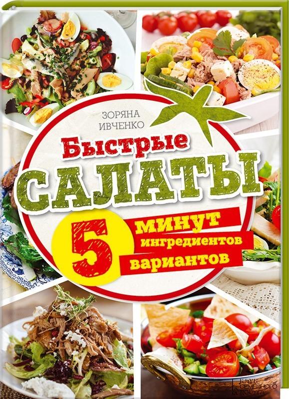 Купить Быстрые салаты. 5 минут. 5 ингредиентов. 5 вариантов, Зоряна Ивченко, 978-617-12-1032-5