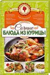 Книга Сочные блюда из курицы