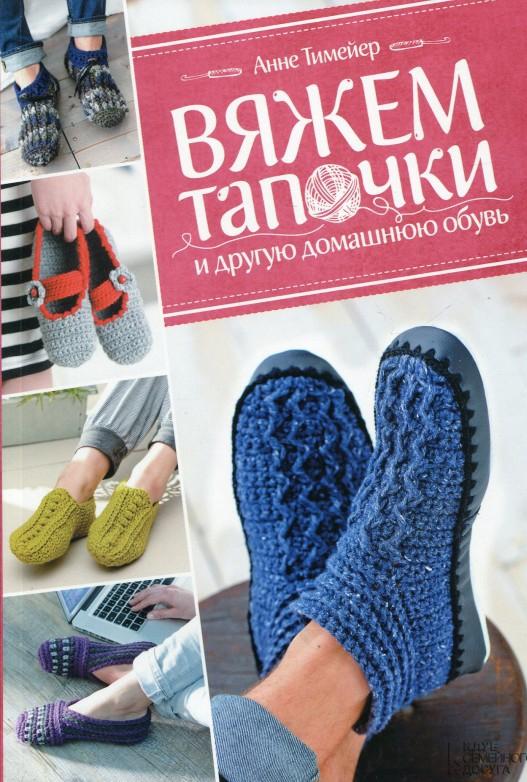 Купить Вяжем тапочки и другую домашнюю обувь, Анне Тимейер, 978-617-12-1064-6