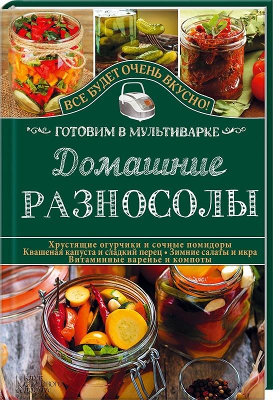 Купить Домашние разносолы. Готовим в мультиварке, Светлана Семенова, 978-617-12-0471-3