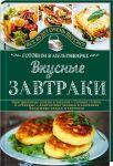 Книга Вкусные завтраки. Готовим в мультиварке