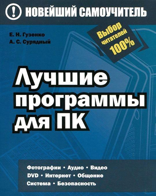 Купить Лучшие программы для ПК, Елена Гузенко, 978-5-271-40225-8