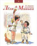 Книга Леля и Минька