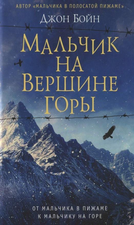 Купить Мальчик на вершине горы, Джон Бойн, 978-5-86471-716-5