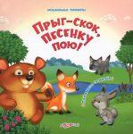 Книга Прыг-скок, песенку пою! Книжка-игрушка