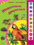 Книга Животные джунглей. Книжка-игрушка