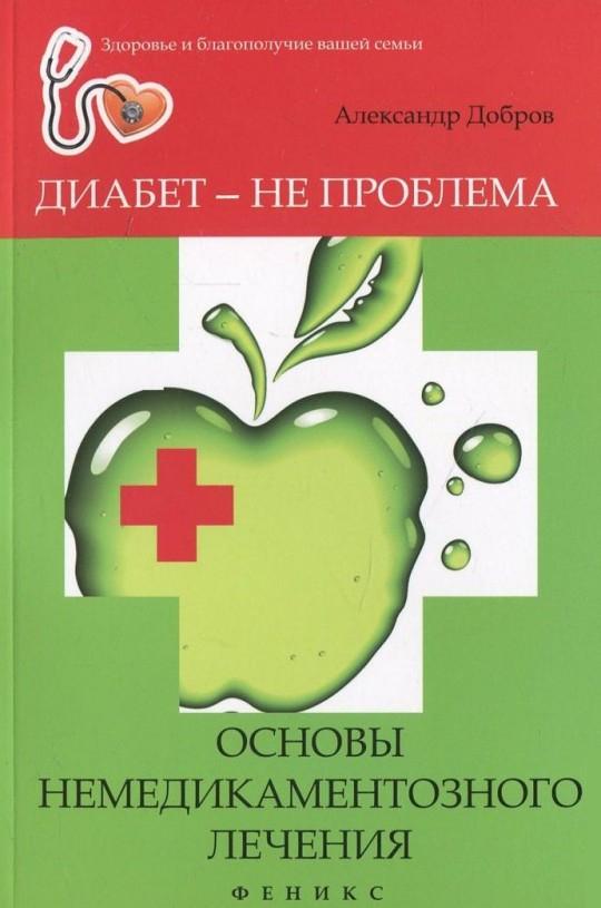 Купить Диабет - не проблема. Основы немедикаментозного лечения, Александр Добров, 978-5-222-21630-9