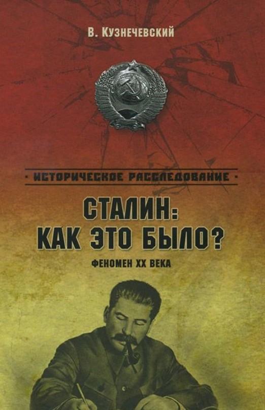 Купить Сталин. Как это было? Феномен 20 века, Владимир Кузнечевский, 978-5-4444-1631-0