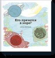 Книга Кто прячется в море?