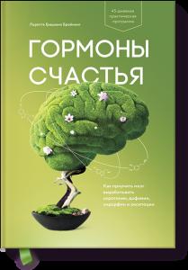 Книга Гормоны счастья. Как приучить мозг вырабатывать серотонин, дофамин, эндорфин и окситоцин