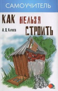Книга Как нельзя строить