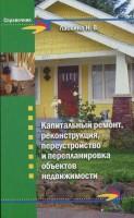Книга Капитальный ремонт, реконструкция, переустройство и перепланировка объектов недвижимости