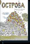 Книга Острова. Раскраска для мечтателей от 5 до 105 лет