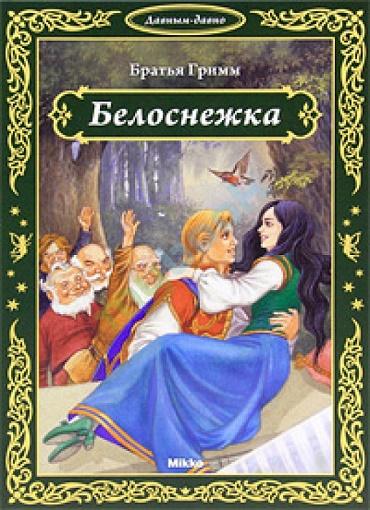 Купить Белоснежка, Братья Гримм, 978-966-2269-33-8