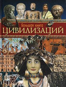 Купить Большая книга цивилизаций, Хэзэл Мартелл, 978-5-9287-1901-2