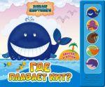 Книга Где плавает кит? Книжка-игрушка