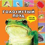 Книга Голосистый пруд. Книжка-игрушка