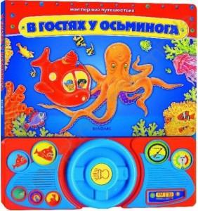 Книга В гостях у осьминога. Книжка-игрушка