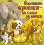 Книга Забавные крошки - от слона до кошки