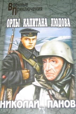 Купить Орлы капитана Людова, Николай Панов, 978-5-4444-1549-8