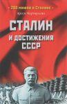 Книга Сталин и достижения СССР