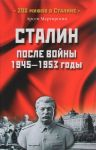 Книга Сталин после войны. 1945-1953 годы