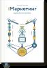 Книга iМаркетинг. Работаем по системе