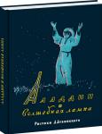 Книга Аладдин и волшебная лампа
