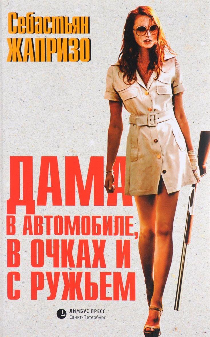 Купить Дама в автомобиле, в очках и с ружьем, Себастьян Жапризо, 978-5-8370-0708-8