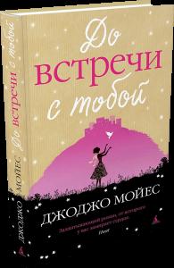 Книга До встречи с тобой
